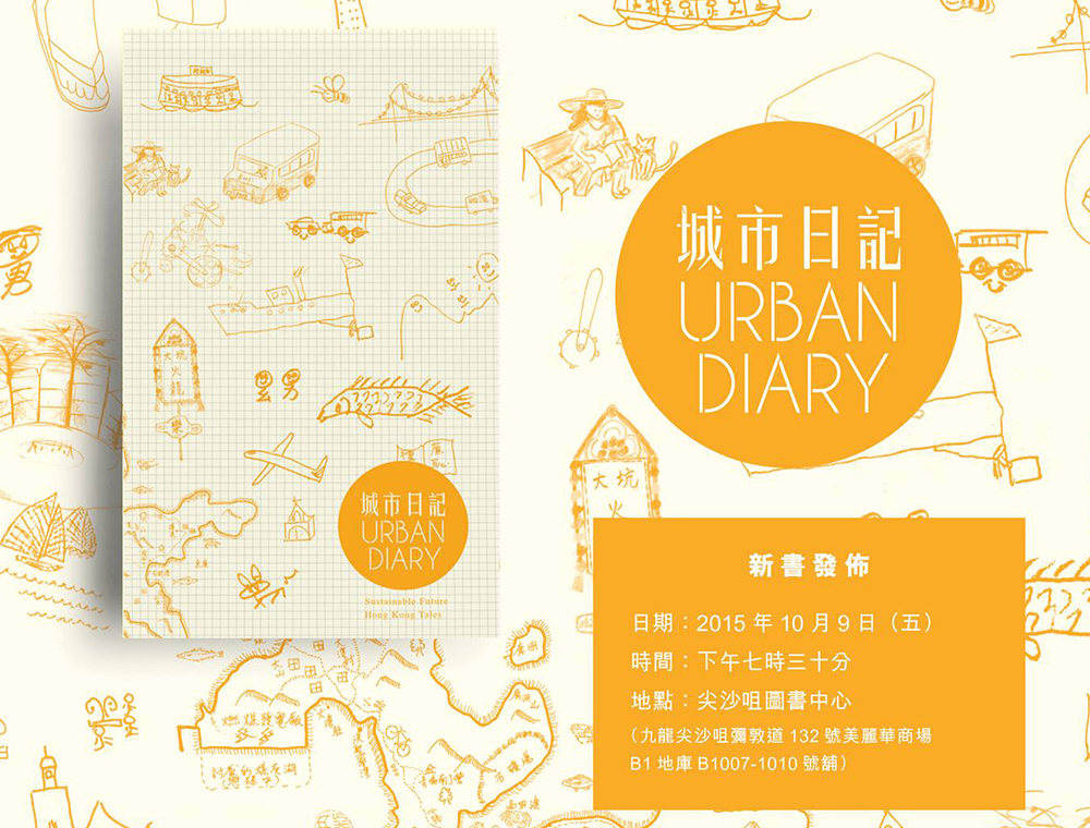 URBAN DIARY BOOK IS LAUNCHED! 與最地道的香港人,探索本地生活故事